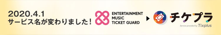 2020.04.01 サービス名が変わります! Entertainment Music Ticket Guardからチケプラ Service provided by Tixplus